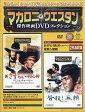マカロニ・ウェスタン傑作映画DVDコレクション 2017年 5/7号 雑誌 /朝日新聞出版