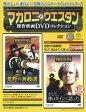 マカロニ・ウェスタン傑作映画DVDコレクション 2017年 7/2号 雑誌 /朝日新聞出版