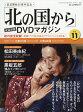 北の国から 全話収録 DVDマガジン 2017年 8月 1日号 11号 / 北の国から 全話収録DVDマガジン