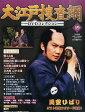 大江戸捜査網 DVDコレクション 2014年 10/19号 雑誌 /朝日新聞出版