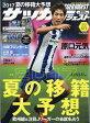 サッカーダイジェスト 2017年 5/11号 雑誌 /日本スポーツ企画出版社