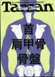 Tarzan (ターザン) 2017年 2/9号 雑誌 /マガジンハウス