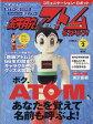 週刊鉄腕アトムを作ろう! 2017年 5/2号 雑誌 /講談社