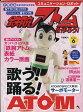 週刊鉄腕アトムを作ろう! 2017年 6/6号 雑誌 /講談社
