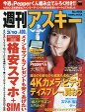 週刊アスキー 2015年 3月 10日号 / 週刊アスキー編集部