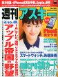 週刊アスキー 2014年6/10号 綾瀬はるか