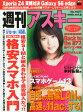 週刊アスキー 2015年 5月 19日合併号 / 週刊アスキー編集部