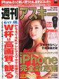 週刊アスキー 2014年6/17号 中村アン
