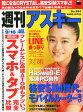 週刊アスキー 2014年 9月 16日号 / 週刊アスキー編集部