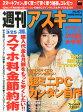 週刊アスキー 2014年3/25号 広瀬アリス
