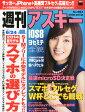 週刊アスキー 2014年6/24号 高梨臨