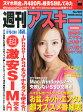 週刊アスキー 2014年 8月 26日合併号