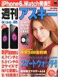 週刊アスキー 2014年 9月 30日号 / 週刊アスキー編集部