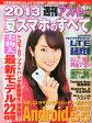 週刊アスキー増刊 2013夏スマホのすべて 2013年 7/4号 雑誌