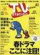 TV station (テレビステーション) 関西版 2017年 4/29号 雑誌 /ダイヤモンド社