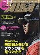 ALBA TROSS-VIEW (アルバトロス・ビュー) 2017年 4/13号 雑誌 /プレジデント社