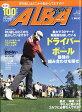 ALBA TROSS-VIEW (アルバトロス・ビュー) 2017年 5/11号 雑誌 /プレジデント社