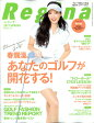 Regina (レジーナ) 春号 2017年 4/7号 雑誌 /プレジデント社