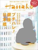 Hanako (ハナコ) 2017年 4/13号 雑誌 /マガジンハウス