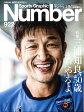 Sports Graphic Number (スポーツ・グラフィック ナンバー) 2017年 3/16号 雑誌 /文藝春秋