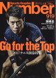 Sports Graphic Number (スポーツ・グラフィック ナンバー) 2017年 1/26号 雑誌 /文藝春秋