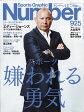 Sports Graphic Number (スポーツ・グラフィック ナンバー) 2017年 4/27号 雑誌 /文藝春秋