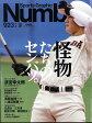 Sports Graphic Number (スポーツ・グラフィック ナンバー) 2017年 3/30号 雑誌 /文藝春秋
