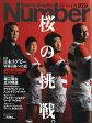 Sports Graphic Number (スポーツ・グラフィック ナンバー) 2017年 6/29号 雑誌 /文藝春秋