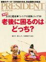 PRESIDENT (プレジデント) 2018年 1/1号 雑誌 /プレジデント社