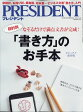 PRESIDENT (プレジデント) 2017年 7/3号 雑誌 /プレジデント社
