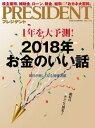 PRESIDENT (プレジデント) 2018年 1/15号 雑誌 /プレジデント社