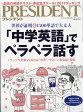 PRESIDENT (プレジデント) 2017年 4/17号 雑誌 /プレジデント社
