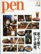 Pen (ペン) 2017年 6/1号 雑誌 /CCCメディアハウス
