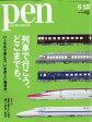 Pen (ペン) 2017年 6/15号 雑誌 /CCCメディアハウス
