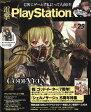 電撃PlayStation (プレイステーション) 2017年 5/11号 雑誌 /KADOKAWA