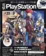 電撃PlayStation (プレイステーション) 2017年 6/8号 雑誌 /KADOKAWA