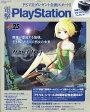 電撃PlayStation (プレイステーション) 2017年 5/25号 雑誌 /KADOKAWA