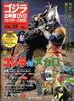 隔週刊 ゴジラ全映画DVDコレクターズBOX (ボックス) 2017年 4/4号 雑誌 /講談社