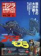 隔週刊 ゴジラ全映画DVDコレクターズBOX (ボックス) 2017年 7/11号 雑誌 /講談社