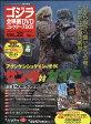 隔週刊 ゴジラ全映画DVDコレクターズBOX (ボックス) 2017年 5/16号 雑誌 /講談社