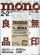 mono (モノ) マガジン 2017年 2/2号 雑誌 /ワールドフォトプレス