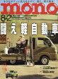 MONO MAGAZINE (モノ・マガジン) 2008年 8/2号