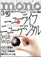 mono (モノ) マガジン 2017年 3/16号 雑誌 /ワールドフォトプレス