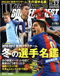 WORLD SOCCER DIGEST (ワールドサッカーダイジェスト) 2017年 3/2号 雑誌 /日本スポーツ企画出版社