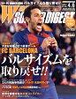 WORLD SOCCER DIGEST (ワールドサッカーダイジェスト) 2017年 4/6号 雑誌 /日本スポーツ企画出版社