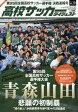 高校サッカーダイジェスト Vol.19 2017年 2/25号 雑誌 /日本スポーツ企画出版社