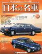 週刊 日本の名車 2015年 3/3号 雑誌 /デアゴスティーニ・ジャパン