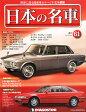 週刊 日本の名車 2015年 3/24号 雑誌