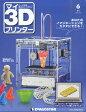週刊パーツ付き組み立てマガジン マイ3Dプリンター 2015年 3/3号 雑誌 /デアゴスティーニ・ジャパン