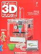 週刊パーツ付き組み立てマガジン マイ3Dプリンター 2015年 3/10号 雑誌 /デアゴスティーニ・ジャパン